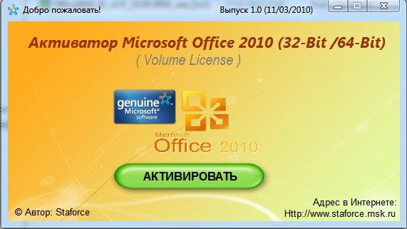Microsoft office 2010 ключ   PalenKiNet