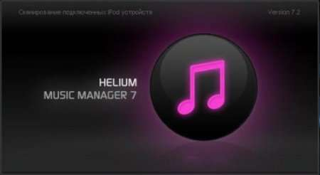 Helium Music Manager 8.6 Build 10735 Network Edition