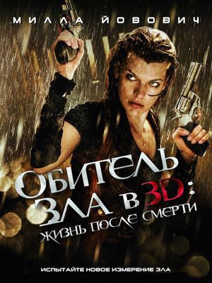 Resident Evil 4 Afterlife (2010) DVDRip