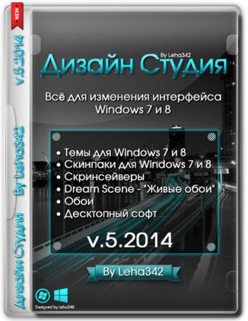 Design Studio v.5.2014 by Leha342 [2014]