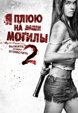 Я плюю на ваши могилы 2 / I Spit On Your Grave 2 (2013) BDRip от HQCLUB | Unrated