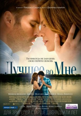 Ən Yaxşı Xatirəm / Лучшее РІРѕ РјРЅРµ / The Best of Me (2014) WEB-DLRip-AVC [ruca]