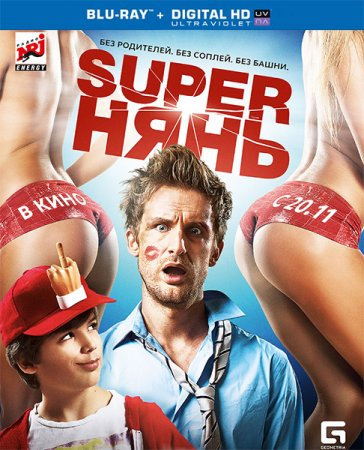 Superdayə / SuperРЅСЏРЅСЊ / Babysitting (2014) HDRip [Rusca]