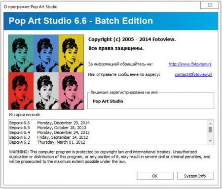 Pop Art Studio 6.6 Batch Edition x64