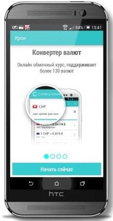 Simple Currency Converter 1.2.2.261214