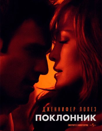 Pərəstişkar / Поклонник / The Boy Next Door (2015) WEBRip versiyalar [rusca]