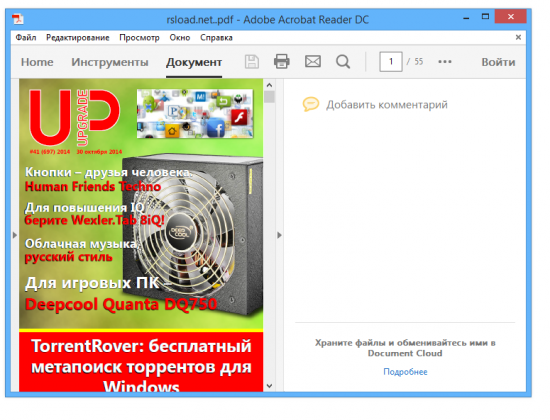 Adobe Acrobat Reader DC v2015.007.20033 Rus / Adobe Reader