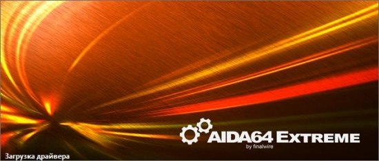 AIDA64 Extreme - Engineer - Business - Network Audit Edition 5.98.4800 Repack