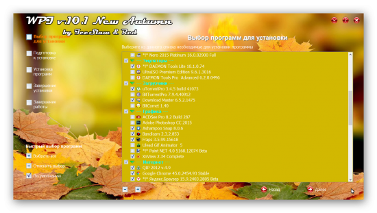 WPI v.10.1.150927 New Autumn by IceSlam and Red