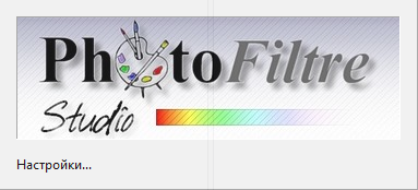 PhotoFiltre Studio X 10.10.0 + Rus