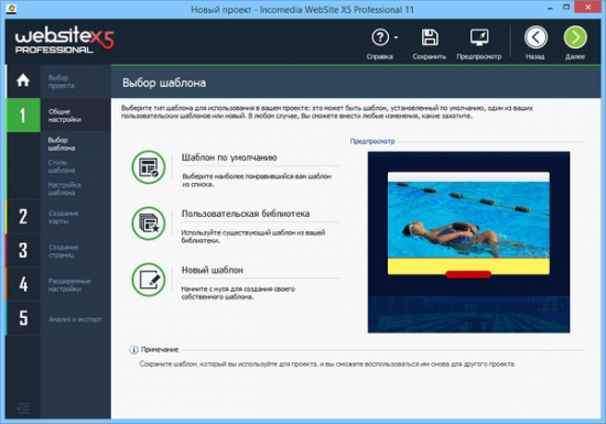 WebSite X5 Professional 13.0.3.22