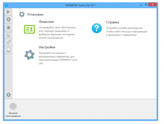 DAEMON Tools Ultra 5.20.0644
