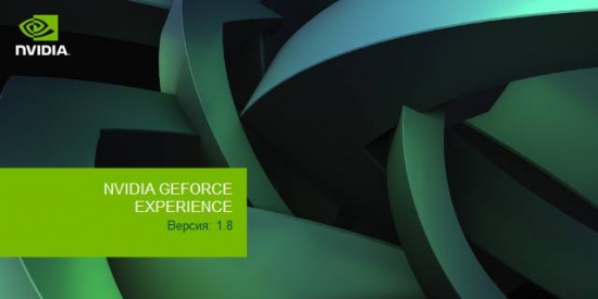 NVIDIA GeForce Experience 2.5.15.54 / 2.7.2.59 Beta