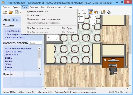 Room Arranger 8.1 + x64