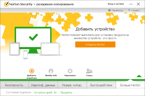 Norton Security with Backup 22.5.0.120 (2015/RUS)