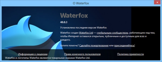 Waterfox 48.0 + Portable