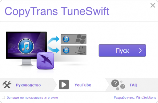 CopyTrans TuneSwift 2.013