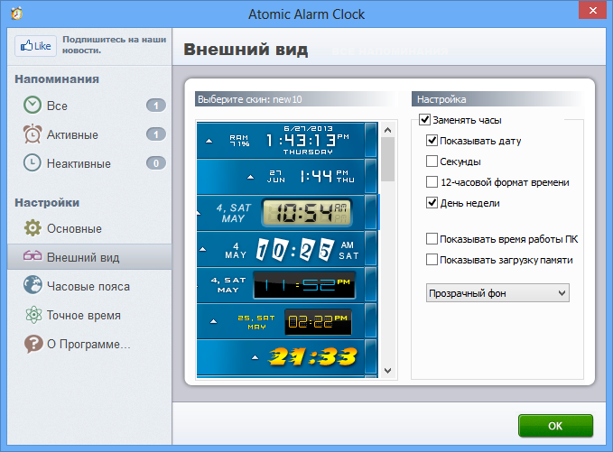 Atomic Alarm Clock 6.264
