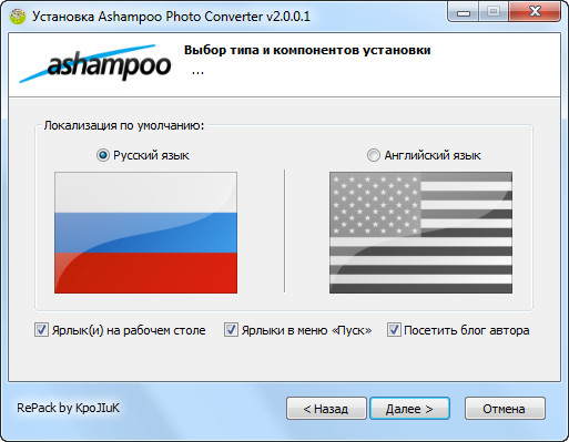Ashampoo Photo Converter 2.0.0  RePack