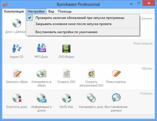 BurnAware 10.2 Professional (RePack  Portable)