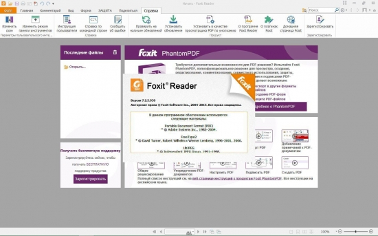 Foxit Reader 7.2.5.930 Final  RePack  Portable by D!akov