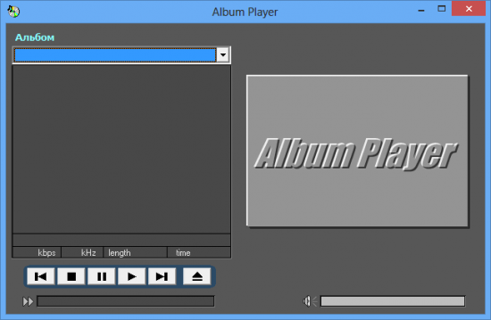 Album Player 2.105 + x64  28.12.2015