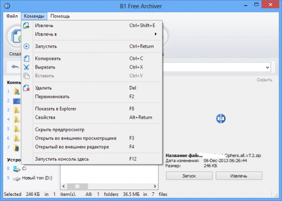 B1 Free Archiver 1.7.122.0