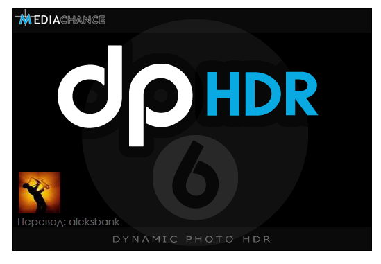 Dynamic Photo HDR 6.0 + x64