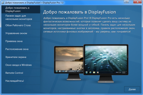 DisplayFusion 7.3.4 Final + Portable / 8.0 Beta 2