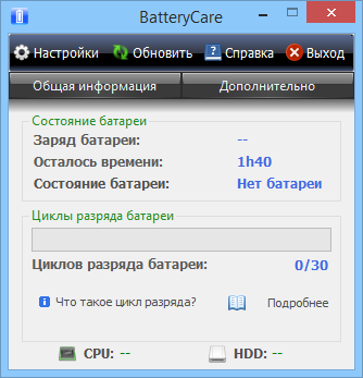BatteryCare 0.9.26 + Portable