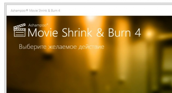Ashampoo Movie Shrink & Burn 4.0.2.4
