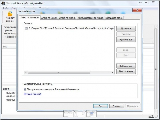 Elcomsoft Wireless Security Auditor Pro 6.04.416.0