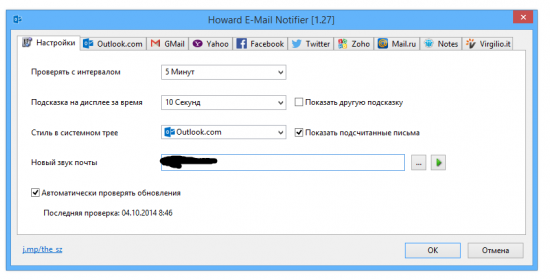 Howard Email Notifier 1.40