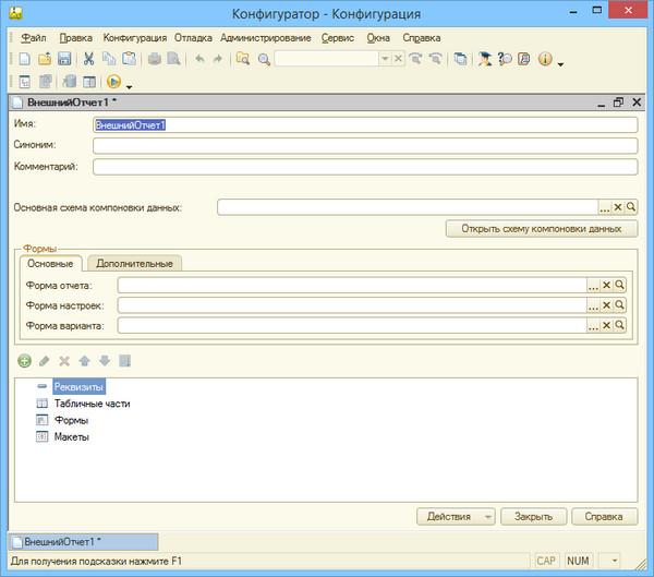 Контроль отрицательных остатков в 1с 8. 3 бухгалтерия 3. 0.
