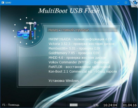 MultiBoot USB Flash v.2.0 by OVGorskiy 04.2016 (2016/RUS)