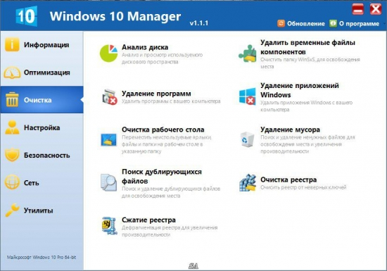 Windows 10 Manager 2.1.9