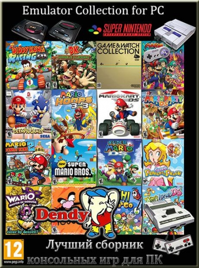 Emulator Collection for PC: Dendy, SEGA, Super Nintendo 1980-2012 (2016/RUS/Multi/PC)