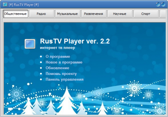 RusTV Player 3.1 Final