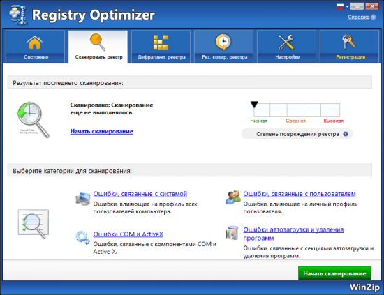 WinZip Registry Optimizer 2.0.72.3001