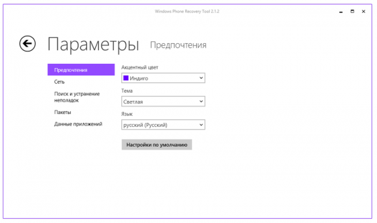 Windows Phone/Data Recovery Tool 3.8