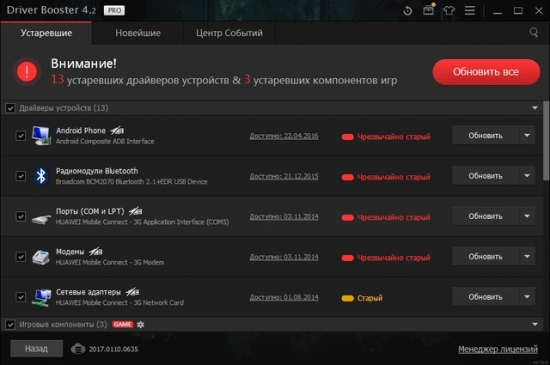 IObit Driver Booster Pro 5.1.0.488