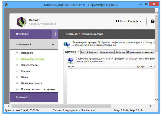 Serv-U MFT Server 15.1.3.3 / Serv-U Platinum File Server