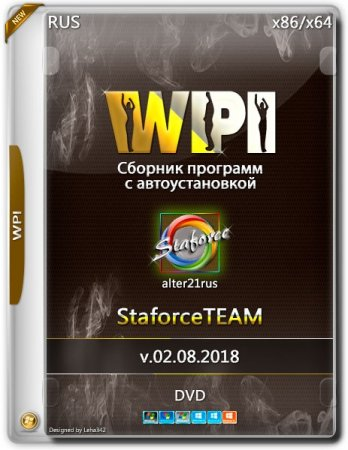WPI StaforceTEAM v.02.08.2018