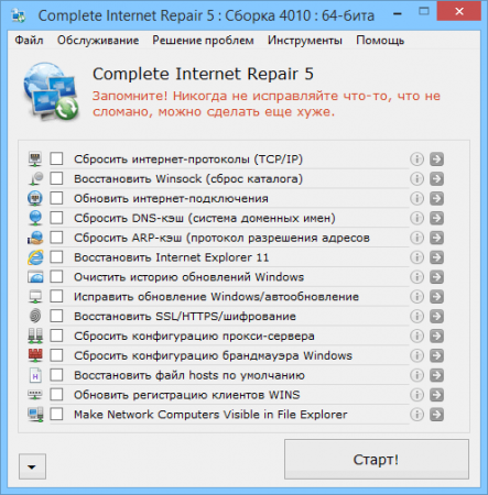 Complete Internet Repair 5.2.3 Build 4010 RePack