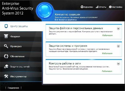 Enterprise Anti-Virus Security System 2012