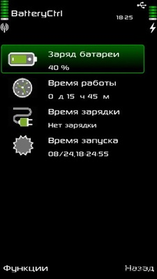 Battery Control  1.15