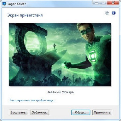 Logon Screen 2.53