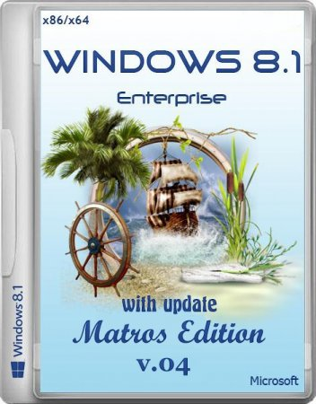Windows 8.1 enterprise with update Matros Edition 04 (x64 x86 ) (2014) [RUS]