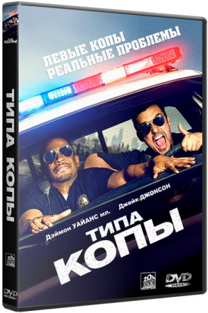 Polis Kimi / РўРёРїР° РєРѕРїС‹ / Let's Be Cops (2014) BDRip-AVC [rusca]