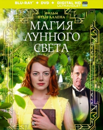 Ay İşığında Sehrbazlıq / Магия лунного света / Magic in the Moonlight (2014) HDRip [rusca|təmiz səslənmə]